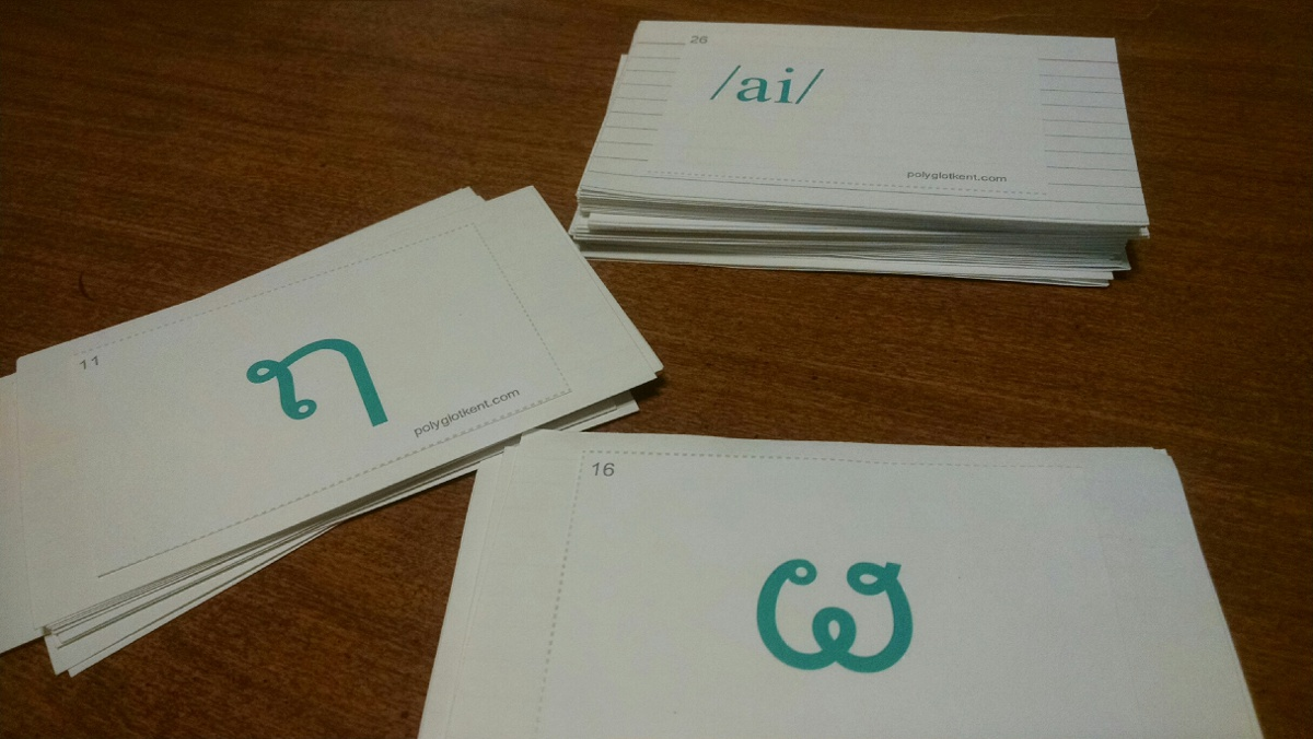 Printable Lao Alphabet Flash Cards